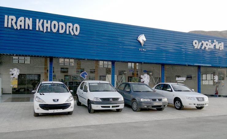 نتایج قرعهکشی مرحله دوم فروش فوقالعاده ایران خودرو اعلام شد + لیست برندگان