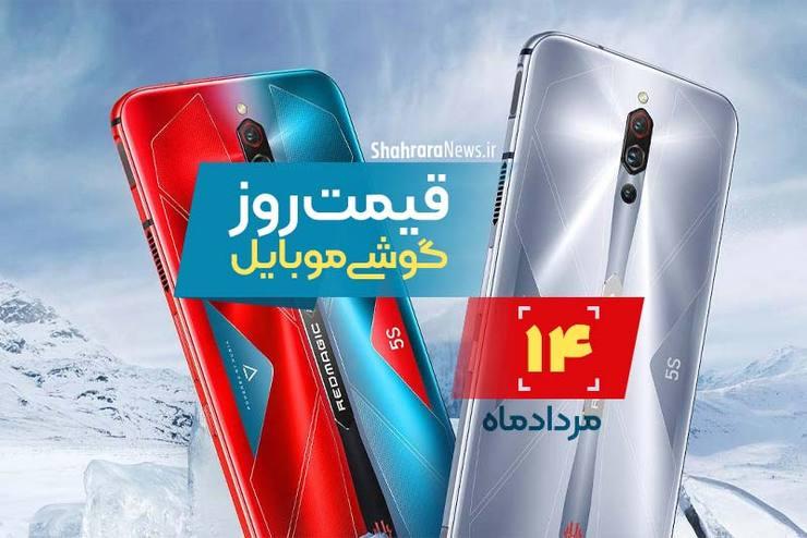 قیمت روز گوشی موبایل در بازار امروز ۱۴ مرداد ۹۹+جدول