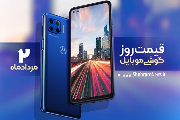 قیمت روز گوشی موبایل در بازار امروز 2 مرداد 99+جدول   قیمت ... سايت امروز