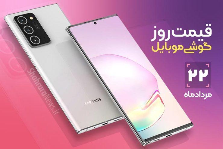 قیمت روز گوشی موبایل در بازار امروز ۲۲ مرداد ۹۹+جدول