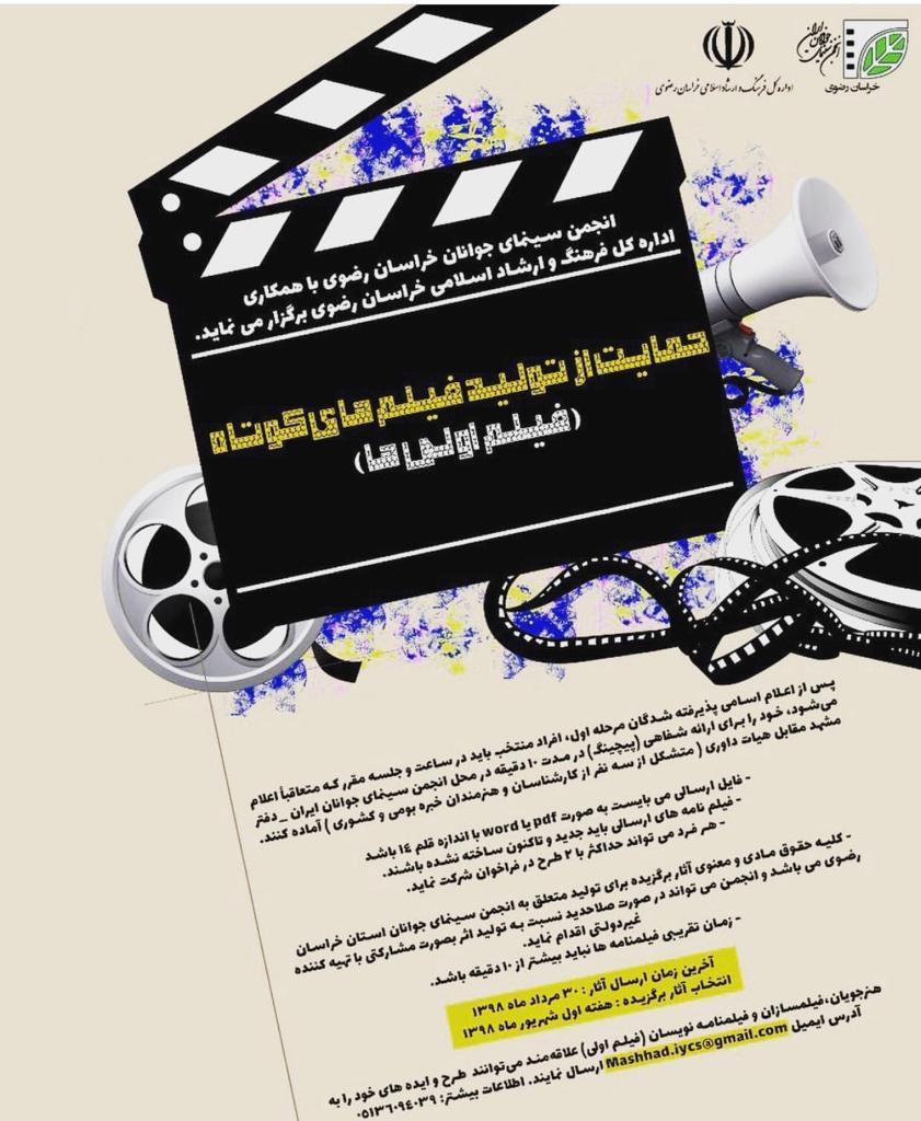 یک سکانس از آینده سینمای مشهد