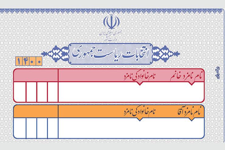 آیا زنان در ایران میتوانند رئیسجمهور شوند؟