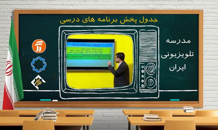 جدول پخش برنامههای مدرسه تلویزیونی از شبکه آموزش دوشنبه ۲۸ مهر