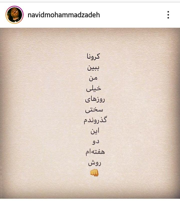 نوید محمدزاده کرونا گرفت