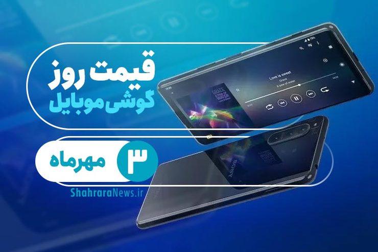 قیمت روز گوشی موبایل در بازار امروز ۳ مهر ۹۹ + جدول