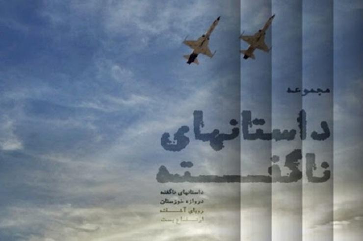مستند «داستانهای ناگفته» جنگ را از زبان خلبانان ایرانی روایت کرده است