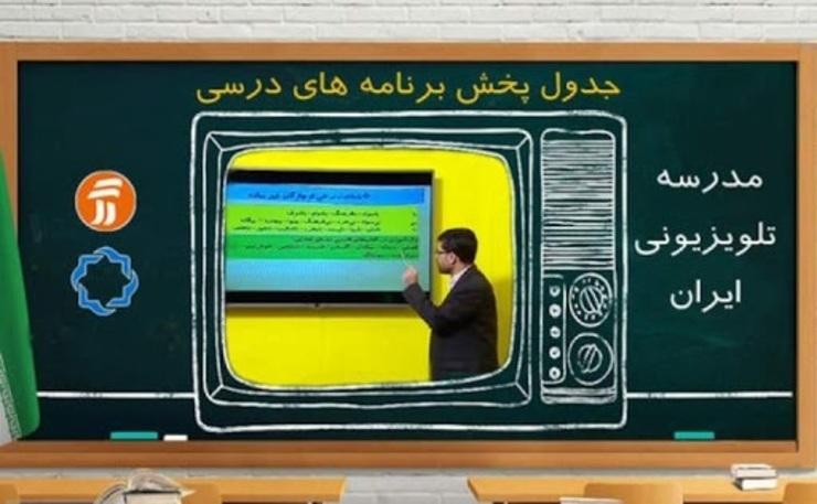 جدول پخش برنامههای مدرسه تلویزیونی از شبکه آموزش جمعه ۴ مهر ۹۹
