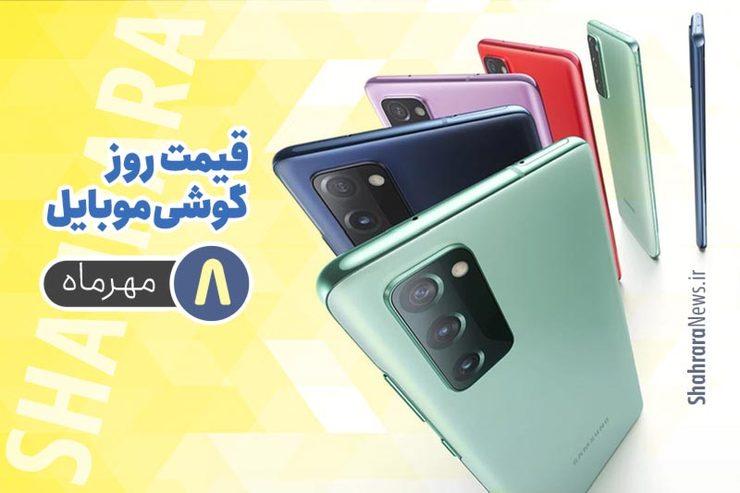 قیمت روز گوشی موبایل در بازار امروز ۸ مهر ۹۹ + جدول