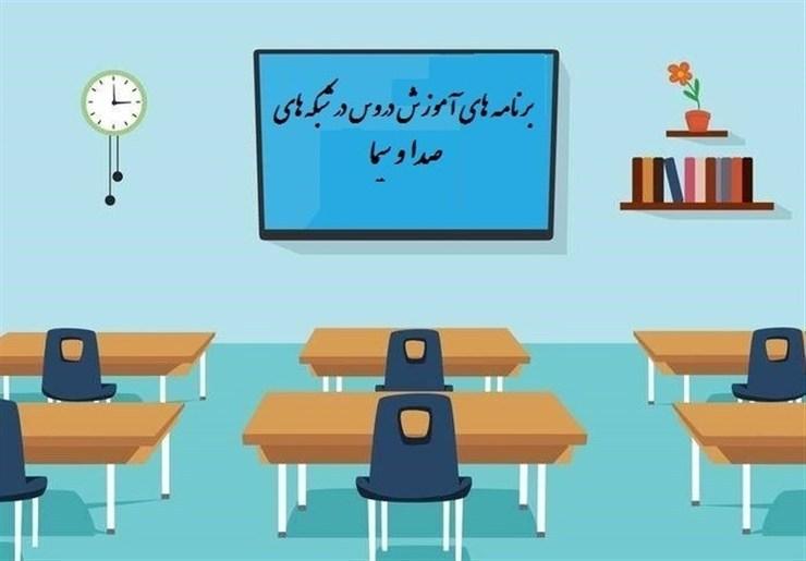 جدول پخش برنامههای مدرسه تلویزیونی از شبکه آموزش دوشنبه ۵ آبان