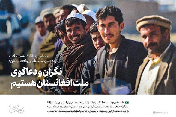 بیانات رهبر انقلاب در دیدار گروهی از دیپلماتهای افغانستانی
