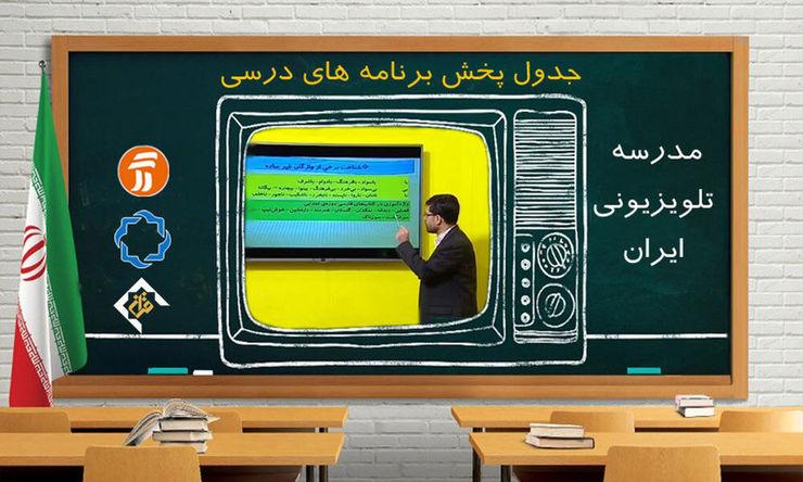 جدول پخش برنامههای مدرسه تلویزیونی از شبکه آموزش سهشنبه ۱۱ آذر