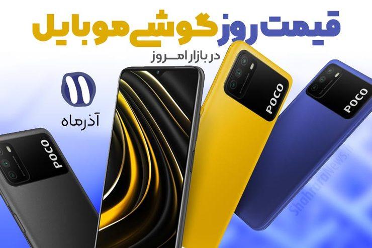 قیمت روز گوشی موبایل در بازار امروز ۱۱ آذر ۹۹ + جدول