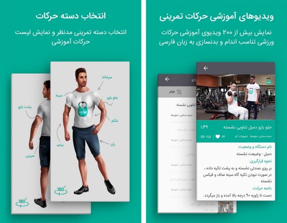 گفتگو با بنیانگذاران مشهدی جامعترین اپلیکیشن ورزشی کشور