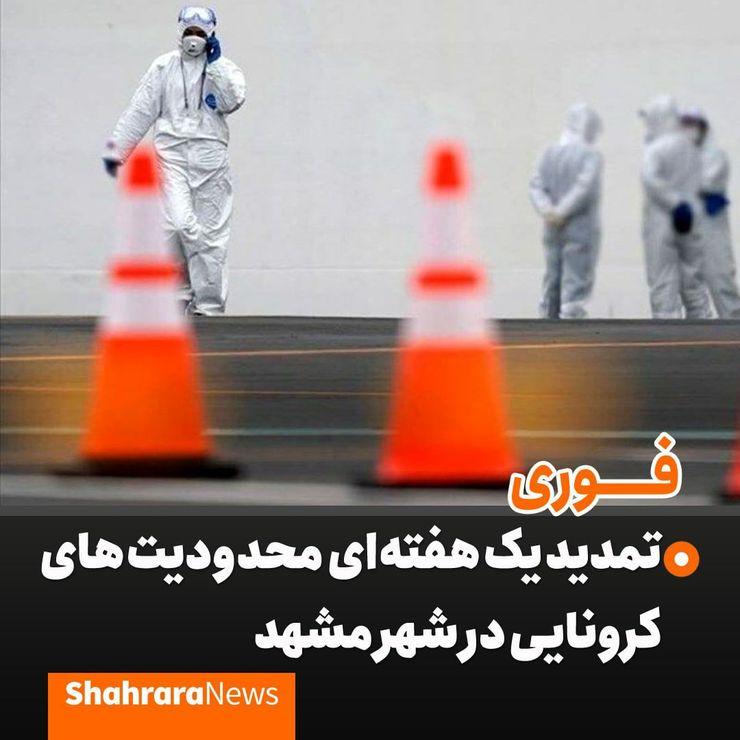 ️تمدید یک هفتهای محدودیتهای کرونایی در شهر مشهد