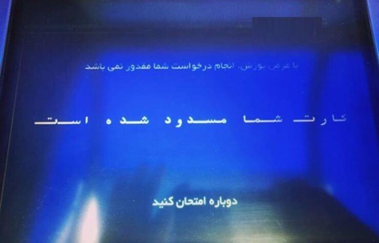 وزارت کشور: مجوز تمدید و صدور کارتهای بانکی اتباع خارجی صادر شد