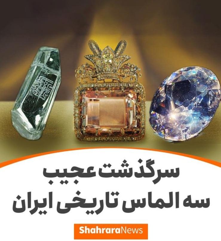 سرگذشت عجیب سه الماس تاریخی ایران + فیلم