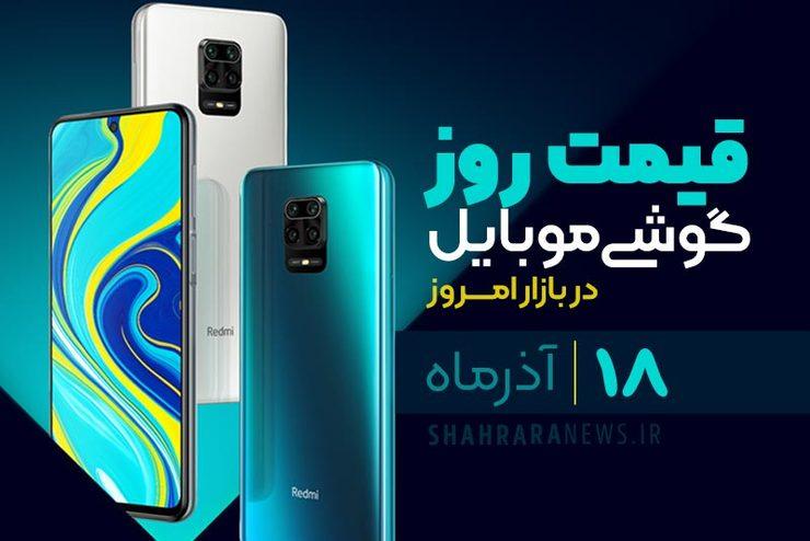 قیمت روز گوشی موبایل در بازار امروز ۱۸ آذر ۹۹ + جدول