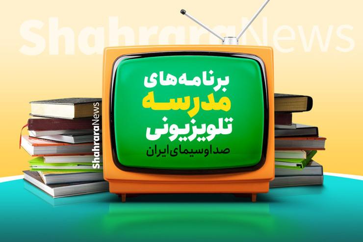 جدول پخش برنامههای مدرسه تلویزیونی از شبکه آموزش جمعه ۲۰ فروردین