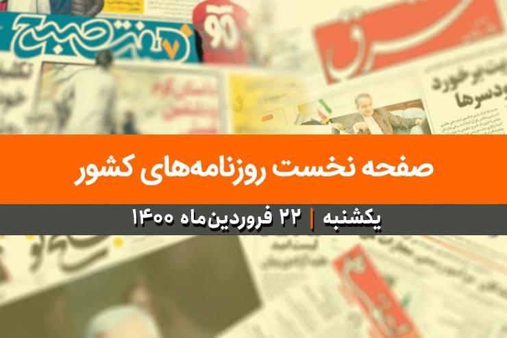 صفحه نخست روزنامههای کشور - یکشنبه ۲۲ فروردین ۱۴۰۰