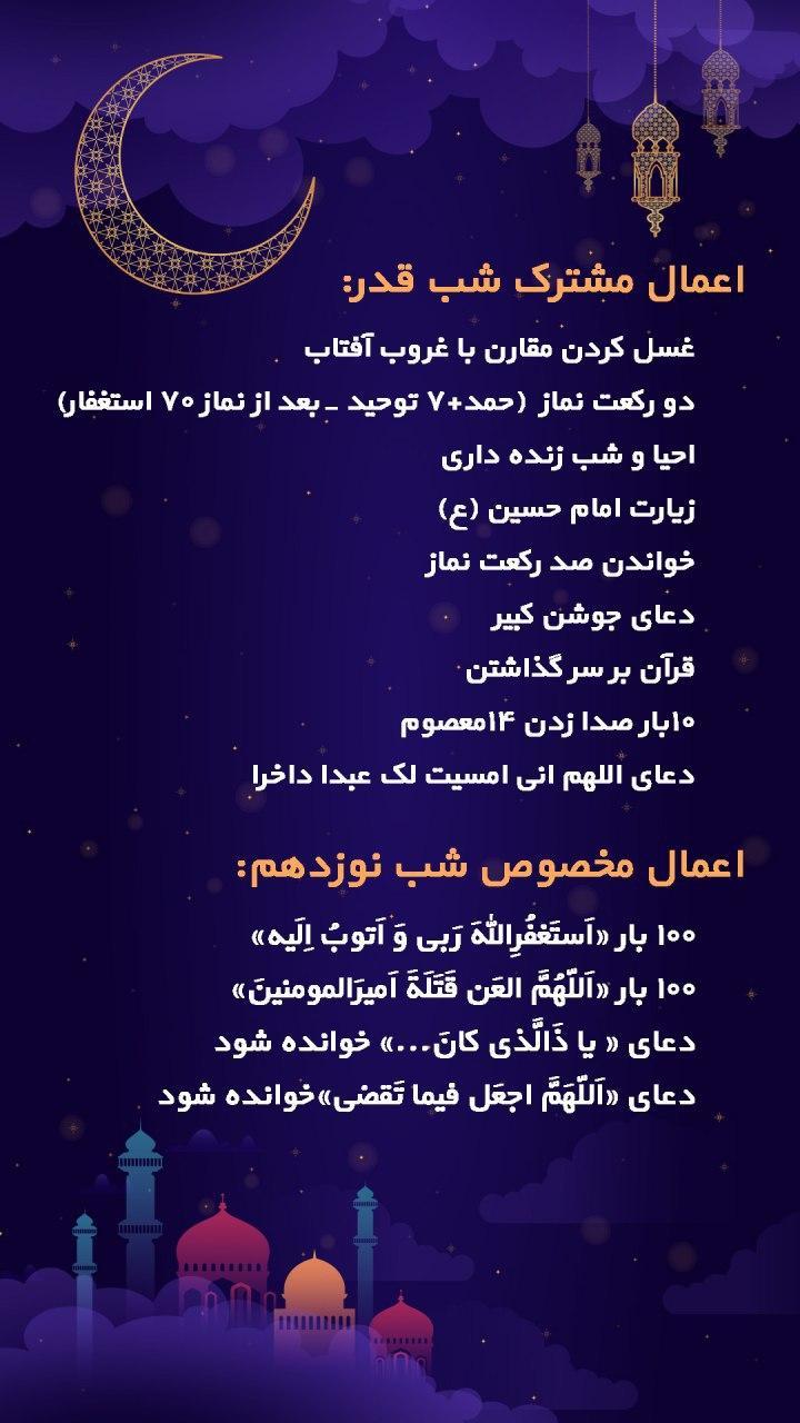 اعمال شبهای قدر   اعمال شب ۱۹ رمضان + متن دعا