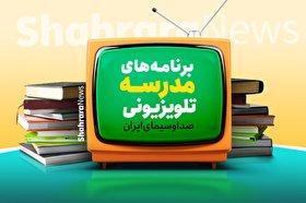 جدول پخش برنامههای مدرسه تلویزیونی از شبکه آموزش جمعه 17 اردیبهشت