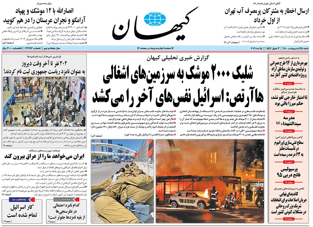 صفحه نخست روزنامههای کشور - شنبه ۲۵ اردیبهشت ۱۴۰۰ | شهرآرانیوز