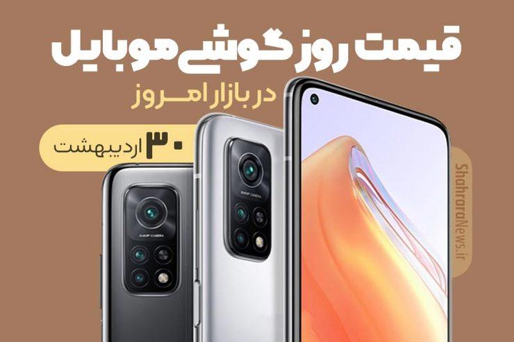 قیمت روز گوشی موبایل در بازار امروز ۳۰ اردیبهشت ۱۴۰۰ + جدول