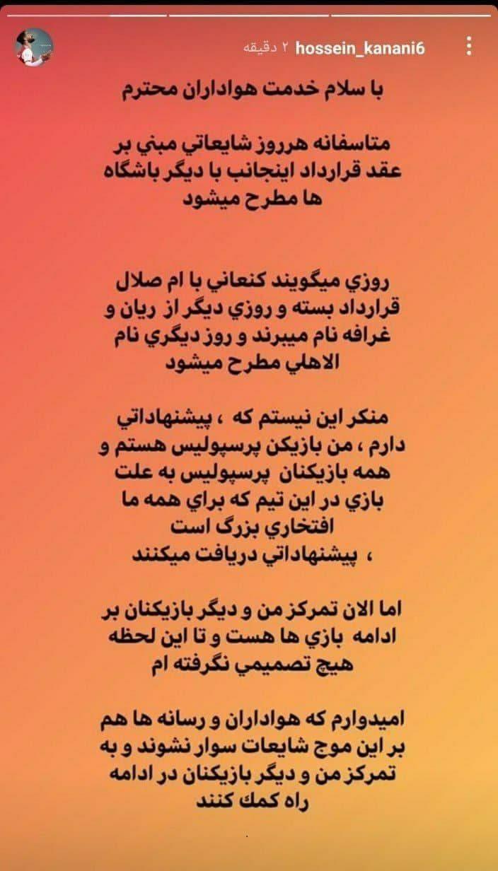 کنعانیزادگان هم بازی ابراهیمی در الاهلی؟+ عکس| از خبر اختصاصی رسانه قطری تا تکذیب!