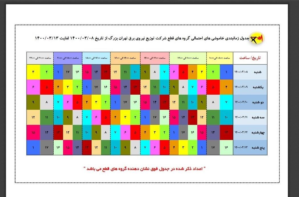 دانلود جدول قطعی برق تهران + لیست مناطق (دوشنبه ۱۰ خرداد)