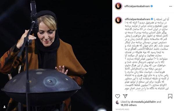 واکنش پانتهآ بهرام به حواشی حرفهای خواهرش در برنامه «همرفیق» + عکس