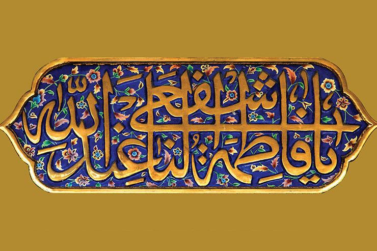 عشق و محبت از شاخصههای اصلی بانوی کرامت حضرت فاطمه معصومه (س) است