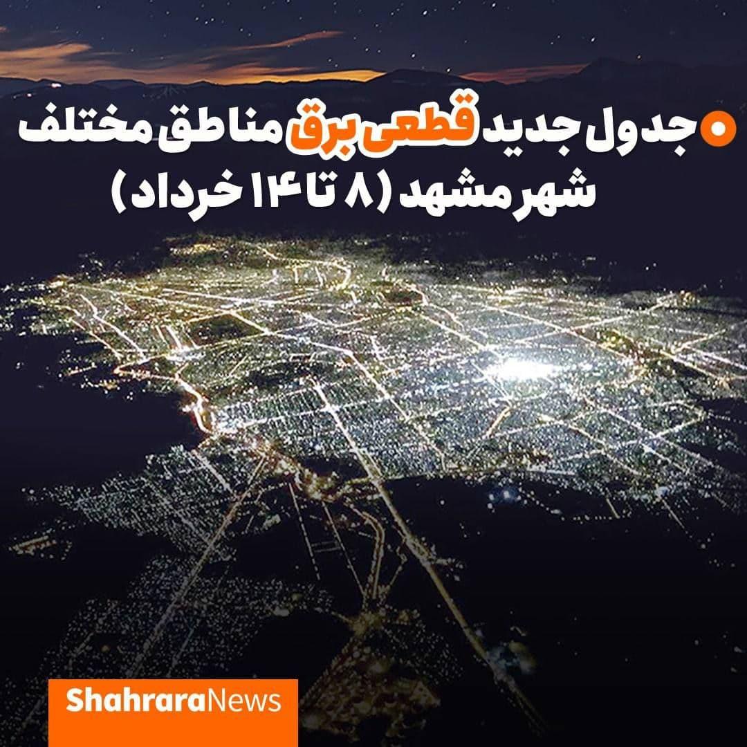 جدول جدید قطعی برق در مشهد (۸ تا ۱۴ خرداد)