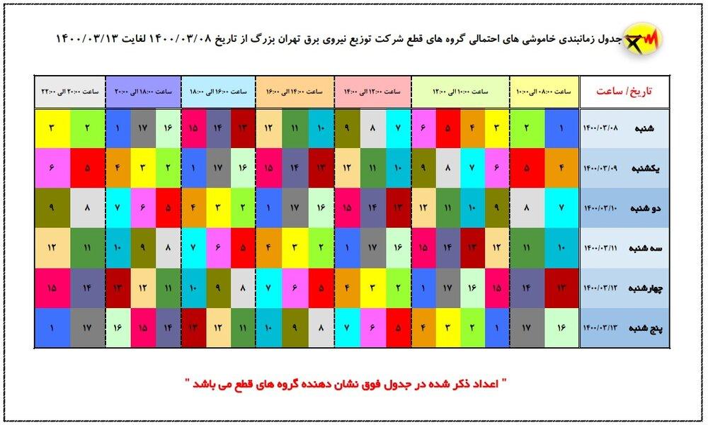 برنامه قطع برق در تهران (از ۸ الی ۱۳ خرداد) + جدول و جزئیات