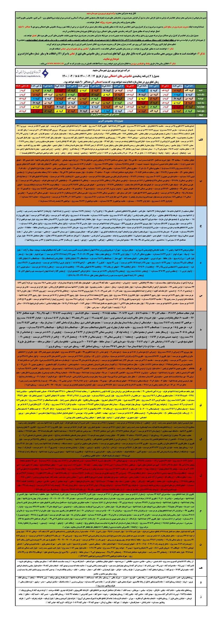 جدول قطعی برق مشهد امروز ۱۲ تیر + دانلود لیست مناطق