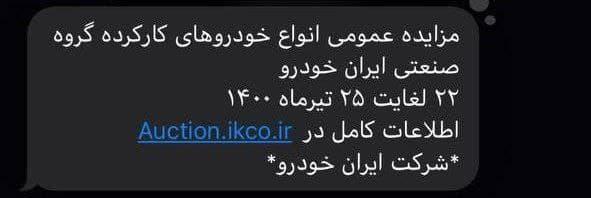 مزایده اینترنتی خودروهای لوکس و کارکرده شرکت ایران خودرو از ۲۲ تا ۲۵ تیرماه ۱۴۰۰