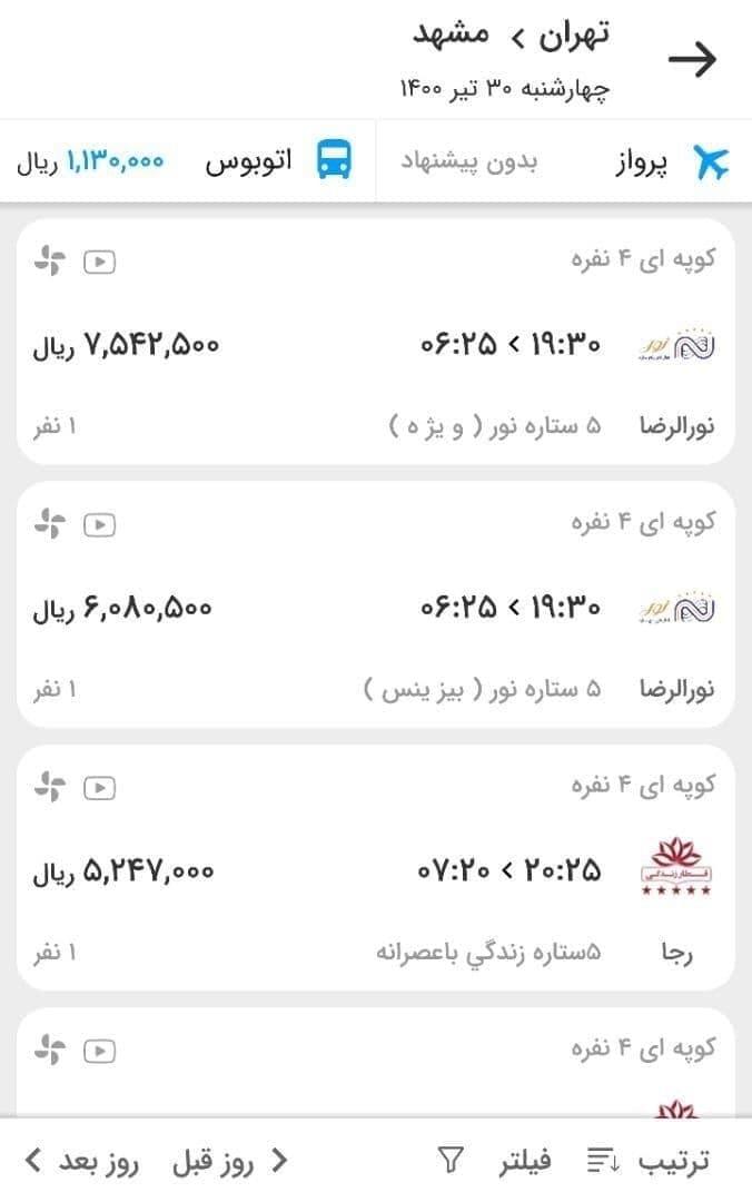 افزایش نجومی قیمت بلیت قطار تهران مشهد + جدول