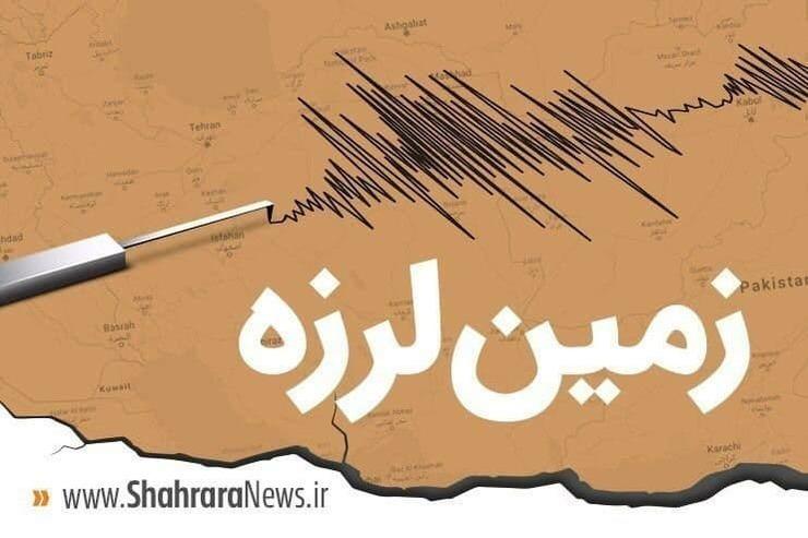 زلزله ۴ ریشتری در استان اصفهان + جزئیات