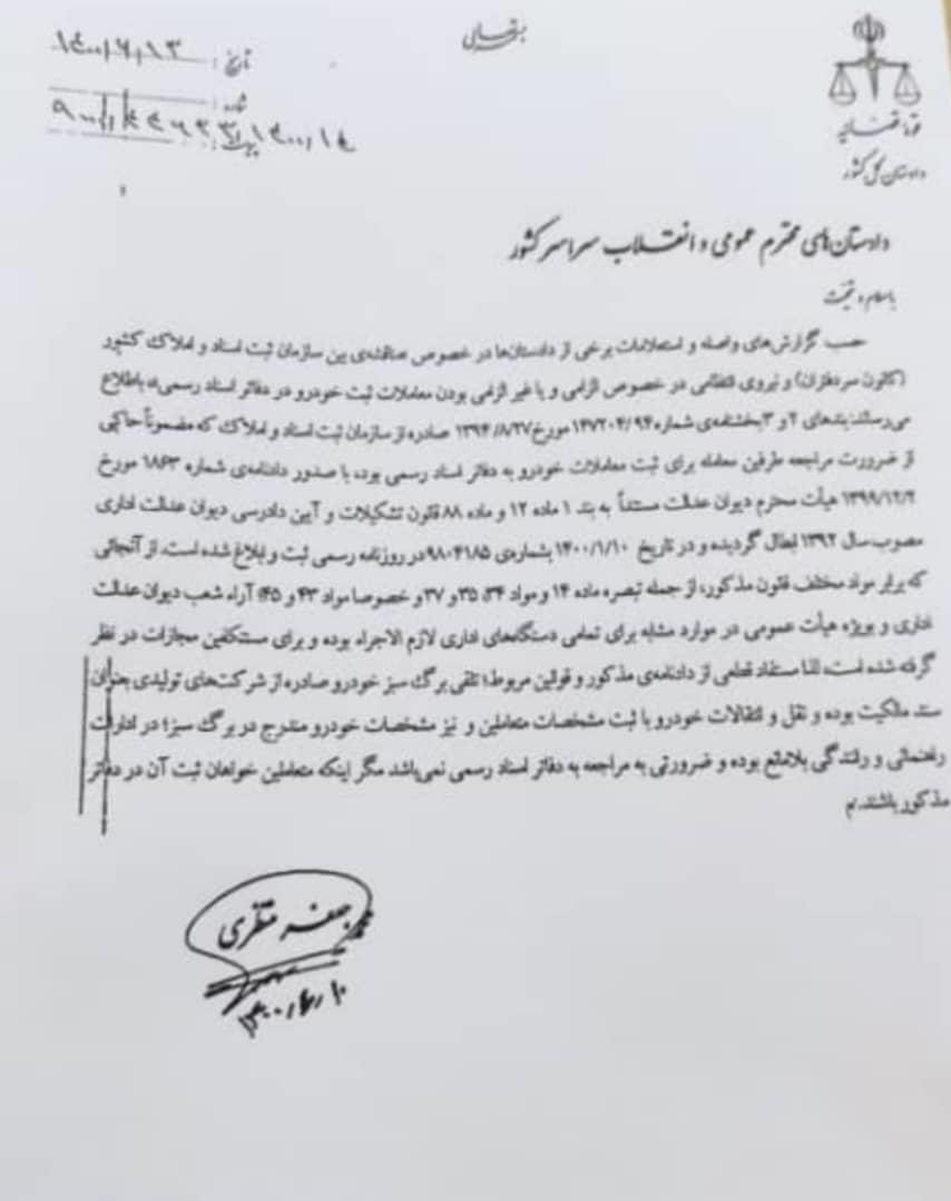 خبر جدید؛ تنظیم سند خودرو در دفاتر رسمی لزومی ندارد (۱۴ شهریورماه ۱۴۰۰)
