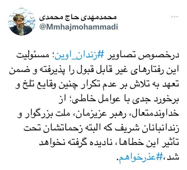 اولین واکنش به هک و انتشار فیلم دوربینهای زندان اوین