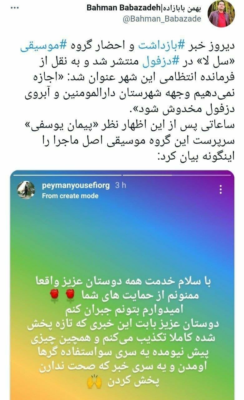 ماجرای کلیپ جتجالی در دزفول و بازداشت سازندگان آن + فیلم