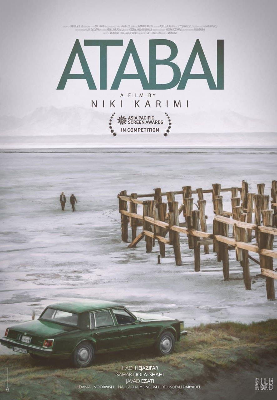 فیلم «آتابای» در بخش مسابقه جوایز سینمایی «آسیاپاسیفیک»