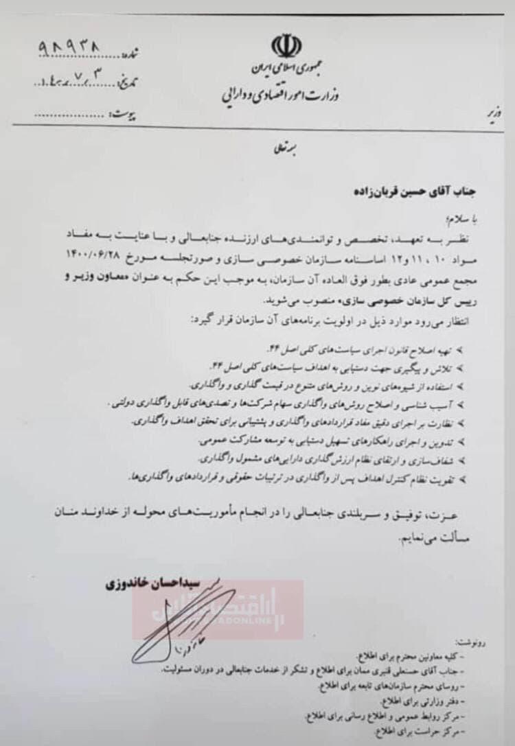 حسین قربانزاده، رییس سازمان خصوصیسازی شد